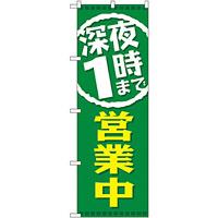 のぼり旗 深夜1時まで営業中 (GNB-2201)