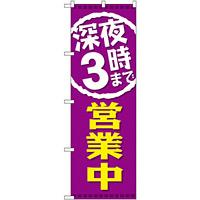 のぼり旗 深夜3時まで営業中 (GNB-2203)