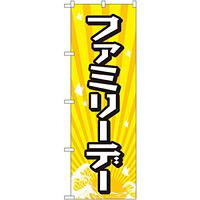 のぼり旗 ファミリーデー (GNB-2212)