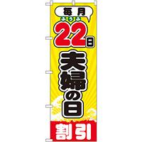 のぼり旗 毎月22日夫婦の日 (GNB-2214)
