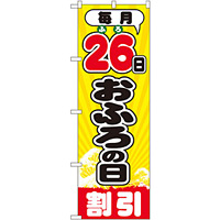 のぼり旗 毎月26日おふろの日 (GNB-2215)