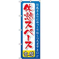 のぼり旗 休憩スペース (GNB-2218)