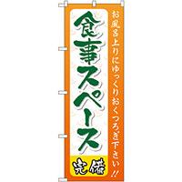 のぼり旗 食事スペース (GNB-2219)