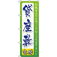 のぼり旗 貸座敷 (GNB-2220)