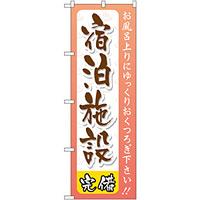 のぼり旗 宿泊施設 (GNB-2221)