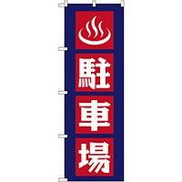 のぼり旗 駐車場 (GNB-2222)