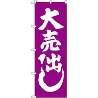 のぼり旗 大売出し 紫 (GNB-2245)
