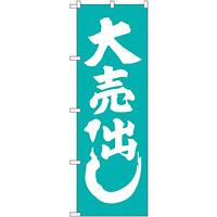 のぼり旗 大売出し 青緑 (GNB-2246)