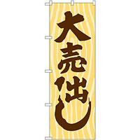 のぼり旗 大売出し 木目 (GNB-2247)