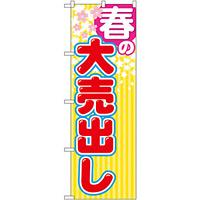 のぼり旗 春の大売出し 黄色ストライプ(GNB-2252)