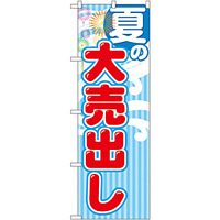 のぼり旗 夏の大売出し 赤文字 (GNB-2253)