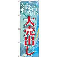 のぼり旗 納涼大売出し (GNB-2260)