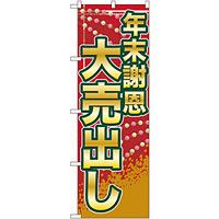 のぼり旗 年末謝恩大売出し (GNB-2263)