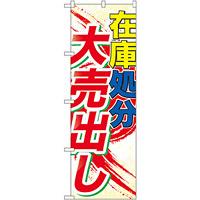のぼり旗 在庫処分大売出し (GNB-2265)
