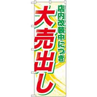 のぼり旗 店内改装中につき大売出し (GNB-2266)