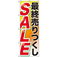 のぼり旗 最終売りつくし SALE (GNB-2267)