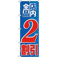 のぼり旗 店内全品 2割引 (GNB-2270)