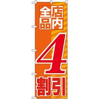 のぼり旗 店内全品 4割引 (GNB-2272)