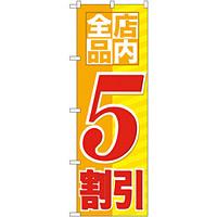 のぼり旗 店内全品 5割引 (GNB-2273)