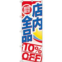 のぼり旗 期間限定店内全品 10%OFF (GNB-2274)