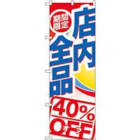 のぼり旗 期間限定店内全品 40%OFF (GNB-2277)