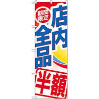 のぼり旗 期間限定店内全品 半額 (GNB-2278)