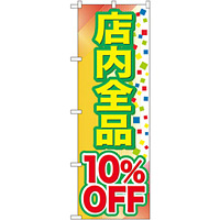 のぼり旗 店内全品 10%OFF (GNB-2279)