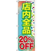 のぼり旗 店内全品 20%OFF (GNB-2280)