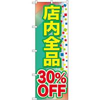 のぼり旗 店内全品 30%OFF (GNB-2281)