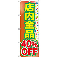 のぼり旗 店内全品 40%OFF (GNB-2282)