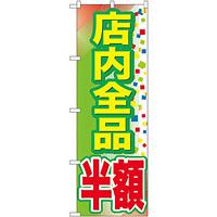 のぼり旗 店内全品 半額 (GNB-2283)