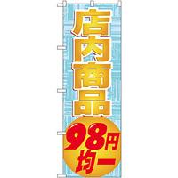 のぼり旗 店内商品 98円均一 (GNB-2284)