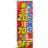 のぼり旗 早い者勝ち最大20~70%OFF (GNB-2285)