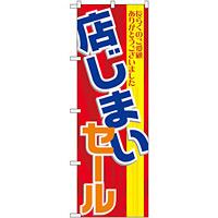 のぼり旗 店じまいセール (GNB-2289)
