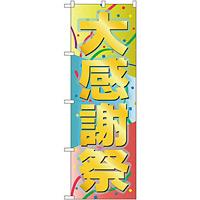 のぼり旗 大感謝祭 (GNB-2290)