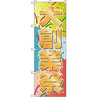 のぼり旗 大創業際 (GNB-2291)