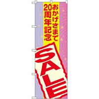 のぼり旗 おかげさまで20周年記念 SALE (GNB-2295)