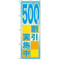 のぼり旗 500円割引実施中 (GNB-2296)