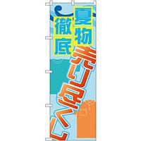 のぼり旗 夏物徹底売り尽くし (GNB-2299)