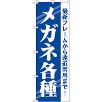のぼり旗 メガネ各種 (GNB-23)
