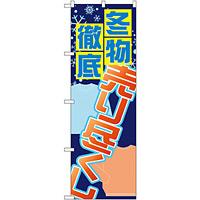 のぼり旗 冬物徹底売り尽くし (GNB-2300)