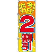 のぼり旗 今日だけ2割引 (GNB-2304)