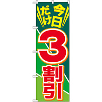 のぼり旗 今日だけ3割引 (GNB-2305)