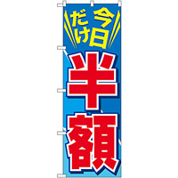 のぼり旗 今日だけ半額 (GNB-2306)