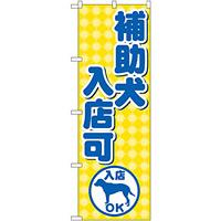 のぼり旗 補助犬入店可 (GNB-2309)
