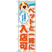 のぼり旗 ペットと一緒に入店可 (GNB-2310)
