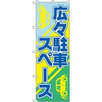 のぼり旗 広々駐車スペース (GNB-2313)