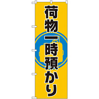 のぼり旗 荷物一時預かり (GNB-2314)