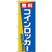 のぼり旗 無料コインロッカー (GNB-2315)