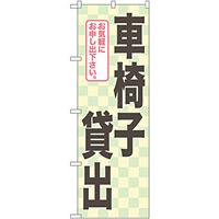 のぼり旗 車椅子貸出 (GNB-2326)